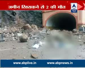Mumbai Pune landslide: Two die due to landslide on Mumbai-Pune Expressway; Traffic comes to a halt