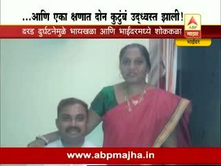 Mumbai Pune landslide: expressway Landslide 2 dead report