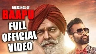 (Full Video) - Blessings of Baapu  | Gagan Kokri Ft. Yograj Singh |