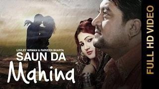 New Punjabi Songs - (Romantic Songs) - Saun Da Mahina | Lovely Nirman & Parveen Bharta