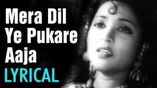 Old Hindi Song | Mera Dil Ye Pukare Aaja with Lyrics - Vyjayanthimala | Lata Mangeshkar | Nagin