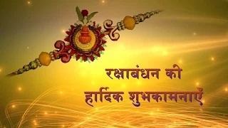 Raksha Bandhan Special | Hindi | HD Video | Raksha Bandhan Ka Mahtav