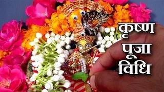 Krishna Puja Vidhi For Janmashtami and Daily Krishna Puja