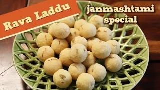 Rava Laddu (Janmashtami Recipe) - Traditional Indian Dessert Recipe | Janmashtami Special