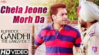 Chela Jeone Morh Da - Veet Baljit - Rupinder Gandhi The Gangster..? - Latest Punjabi Songs