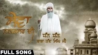 Sewa Nanaksar Di - Diljit Dosanjh (Official)