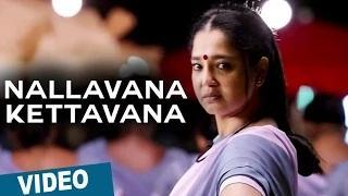 Nallavana Kettavana | Tamil Video Song | Savaale Samaali | Ashok Selvan | Bindu Madhavi | Thaman