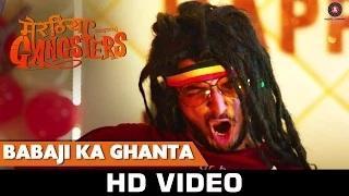 Babaji Ka Ghanta Song - Meeruthiya Gangsters (2015) | Divya Kumar | Jaideep Ahlawat & Nushrat Bharucha
