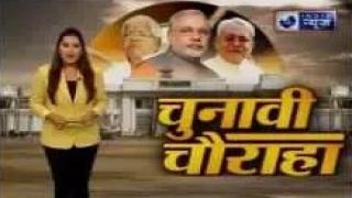 Bihar polls:India news special show Chunavi Churaha from Nawada of bihar