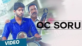 Oc Soru Video Song | Kirumi | Kathir | Reshmi Menon | K | Anucharan