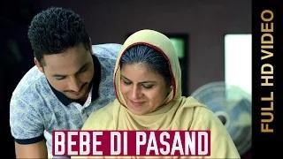 New Punjabi Songs | BEBE DI PASAND | BAGGA BAJWA