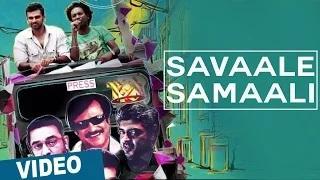 Savaale Samaali | Tamil Video Song | Savaale Samaali | Ashok Selvan | Bindu Madhavi | Thaman