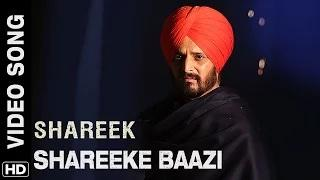Shareeke Baazi (Punjabi Video Song) - Shareek | Jimmy Sheirgill, Mukul Dev | Sippy Gill