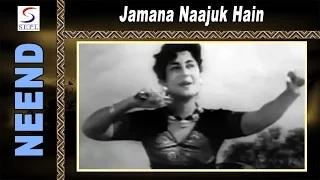 Zamana Naajuk Hain | Neend 1959 | Noor Jehan, Aslam Pervez | {Old Is Gold}