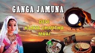Karwa Chauth Bhojpuri Song | DEVI KARWA CHAUTHA MAAI | GANGA JAMUNA