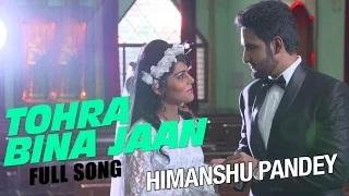 Sad Bhojpuri Song || Tohra Bina Jaan || Himanshu Pandey