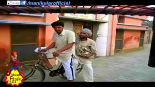 Punjabi Funny Video    Manja Kine Da by Mani Kular