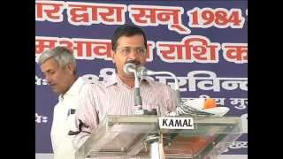 CM Arvind Kejriwal Addresses to the families of the victims of 1984 riots.