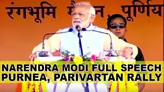 PM Narendra Modi Full Speech Today at Parivartan Rally in Purnea, Bihar | Bihar Election Poll 2015