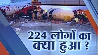 Russian Plane Crash: Airplane Carrying 224 People Crashes in Egypt