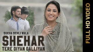 New Punjabi Songs || SHEHAR TERE DIYAN GALLIYAN || SUKHA DELHI WALA