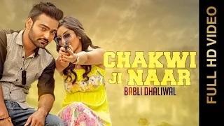 Latest Punjabi Songs || CHAKWI JI NAAR || BABLI DHALIWAL
