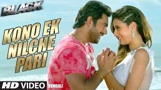 Kono Ek Nilche Pori | Black | Bengali Movie 2015 | Soham | Mim | Raja Chanda