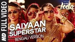 Saiyaan Superstar (Bengali Version) | Ek Paheli Leela | Sunny Leone, Jay Bhanushali
