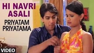 Hi Navri Asali (Marathi Video Song) Priyatam Priyatama | Marathi Film
