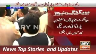 ARY News Headlines 5 December 2015, PTI and PML N workers Clash in Sialkot LB Election