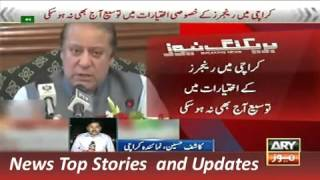 ARY News Headlines 8 December 2015, Updates of Rangers Powers Issue in Sindh