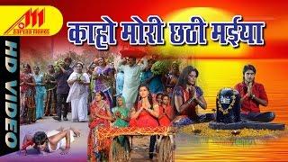 FULL SONG HD || Mori Chhathi Maiya || Bhojpuri Film Nagina || Chintu , Priyanka Pandit, Kajal
