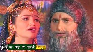 Na Chhod Ke Jao | Vijay Verma, Ritu Sharma || Hindi Movies Songs