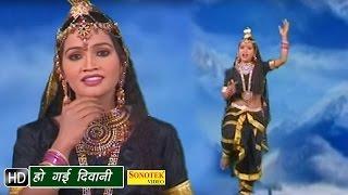 Ho Gai Diwani | Vijay Verma, Rashmi Yadav || Hindi Movies Songs