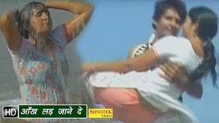Aakh Lad Jane De | Anari Balma || Hindi Movies Songs