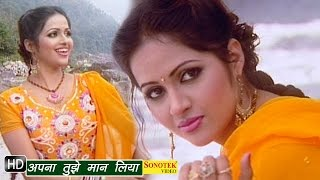 Apna Tujhe Maan Liya | Hindi Movies Songs