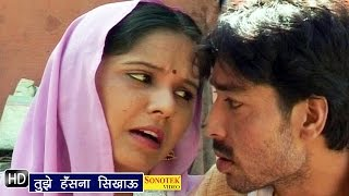 Tujhe Hasna Sikhau || Hindi Movies Songs