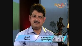 Diet Mistakes and How to Avoid Them - Dr. Mukesh Sharma (Ayurveda Expert)
