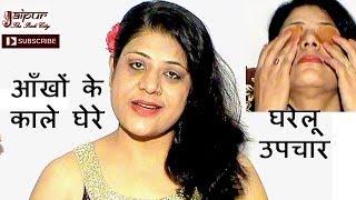Get Rid of Dark Circles - Home Remedies to Remove Dark Circles Under Eyes (Hindi)