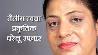 Oily Skin - 3 Best Home Remedies For Oily Skin (Hindi)