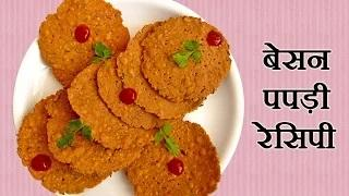 Snacks Recipes (Hindi) - Make Besan ki Papdi on Diwali, New Year etc