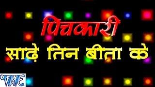 Pichkari Sadhe Teen Bita Ke || Mithu Marshal || Bhojpuri Hot Holi Songs