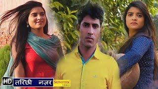 Haryanvi Songs 2015 | TIRCHI NAZAR | Jijji King & Ritu kaushik