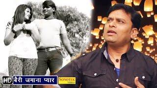 Bairi Jamana Pyar Ka   Haryanvi Latest Songs