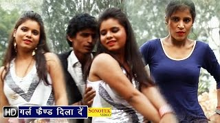 Girlfriend De De | Haryanvi Latest Songs