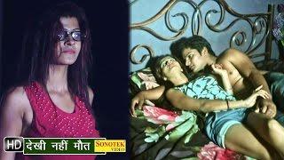 Dekhi Nahi Maut | The Real Story | Haryanvi Latest Songs