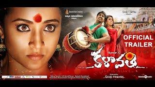 Kalavathi || Tamil Official Trailer || Sundar.C || Siddharth || Trisha || Hansika Motwani || Hiphop Tamizha