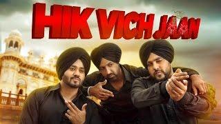 Latest Punjabi Song    Hik Vich Jaan    Gippy Grewal Feat. Badshah & JSL    Desi Rockstar 2