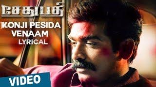 Konji Pesida Venaam | Tamil Song | Sethupathi | Vijay Sethupathi | Nivas K Prasanna