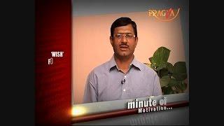 'Wish' Formula For Success - Amba Dutt Bhatt (Motivational Speaker) - Minute Of Motivation